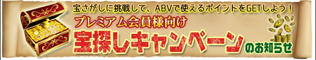 0905_宝探しキャンペーン