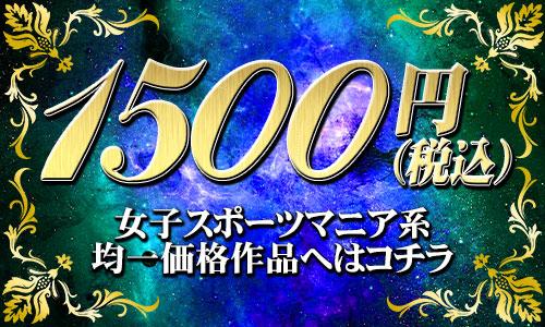 1500円作品
