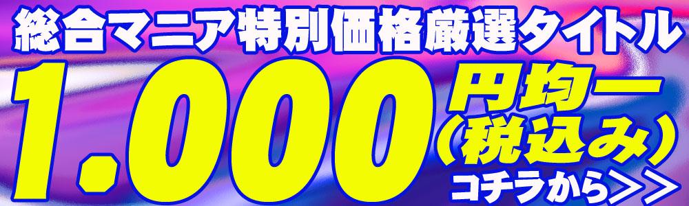 F1000円均一