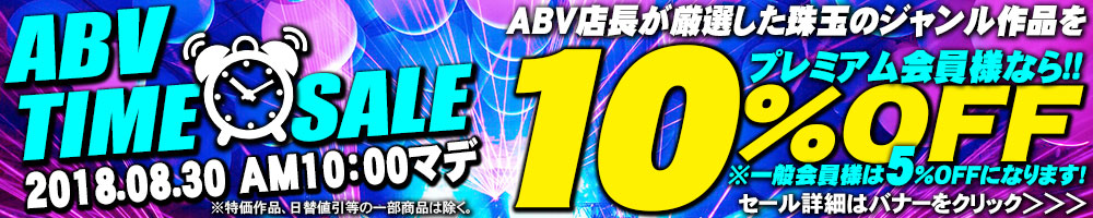 ABVタイムセール