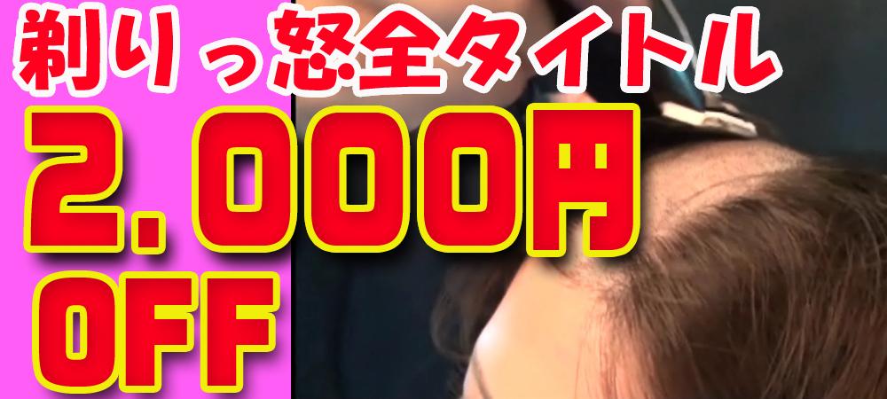 0830剃りっ怒2000円OFF
