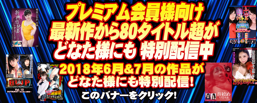 0905_期間限定配信作品_特別公開